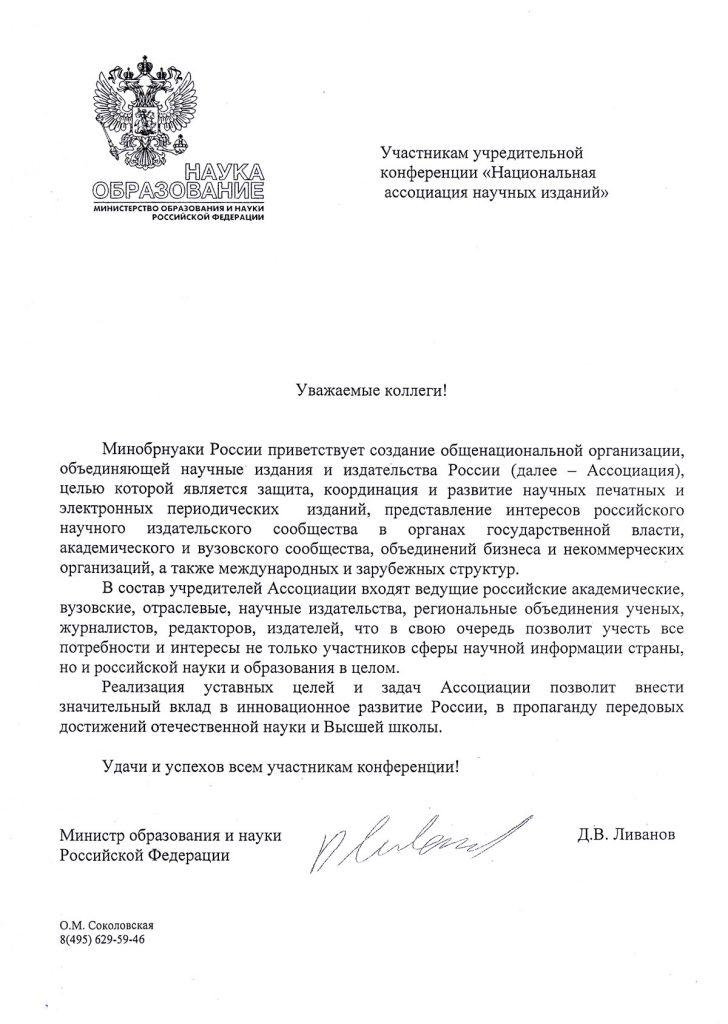 Приветственное письмо министра образования и науки Российской Федерации Д.В. Ливанова