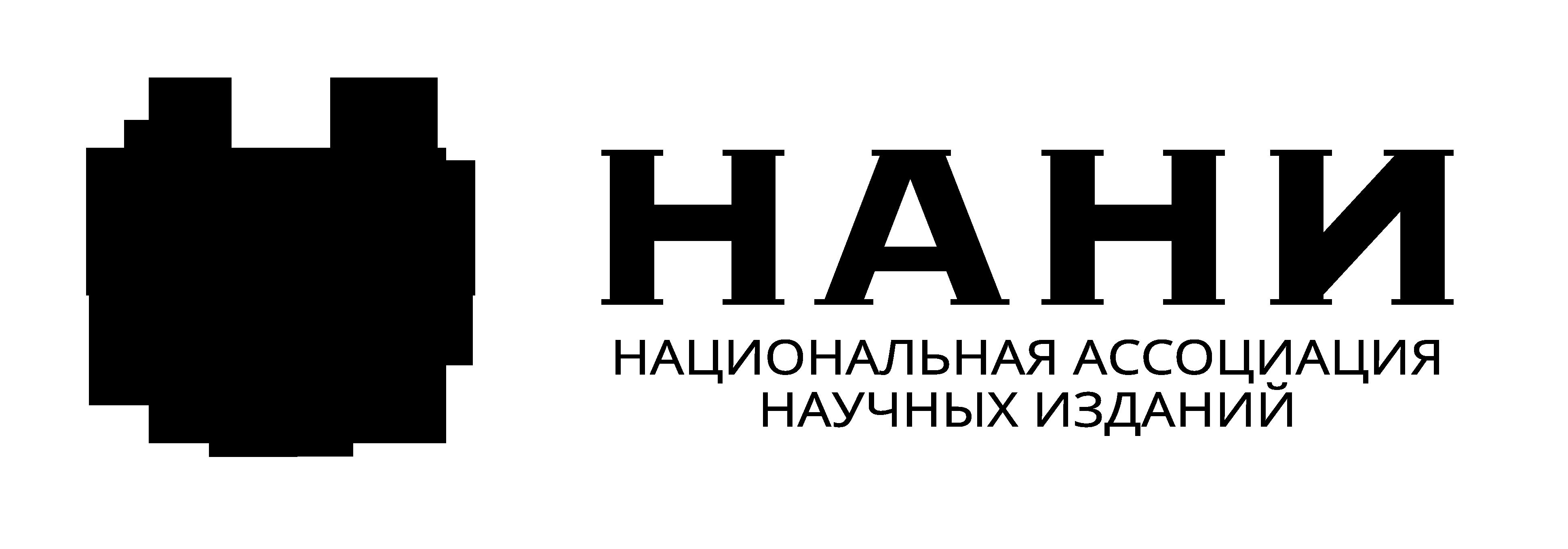 Logo for НАНИ - Национальная ассоциация научных изданий